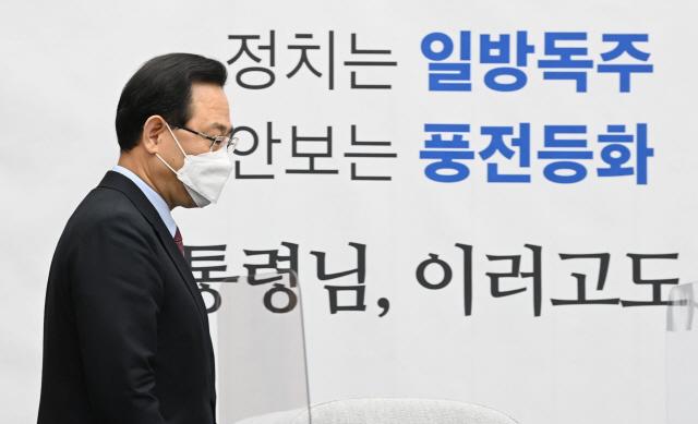 주호영 '文 정부, 종부세 패닉 만들어내…눈앞에 세금폭탄'