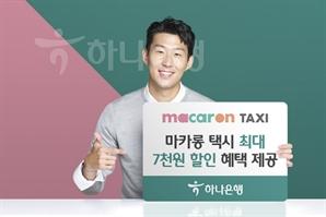 하나은행, 마카롱 택시요금 최대 7,000원 할인혜택 제공 이벤트