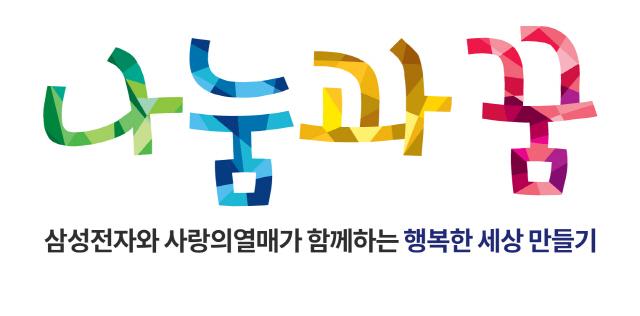 삼성전자 '나눔과꿈' 사업에 5년간 450억 지원