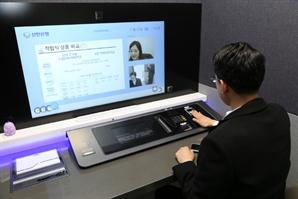 신한은행, 화상상담 시스템 적용 미래형 점포 오픈