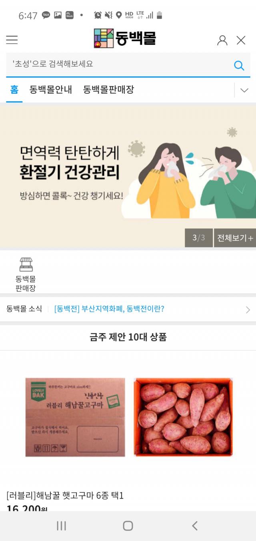 부산시 지역 암호화폐 '동백전'으로 온라인 쇼핑한다