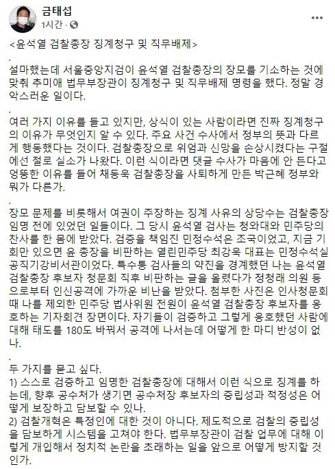탈당 금태섭 '윤석열 직무배제한 추미애, 정말 경악스럽다'