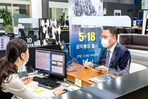 광주은행, '5·18' 기념 통장 출시
