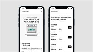 현대카드, 개인사업자 대출 비교 서비스 출시