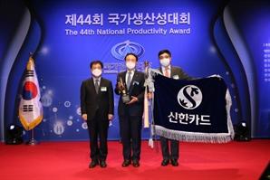 신한카드, '국가생산성대회' 대통령 표창 수상