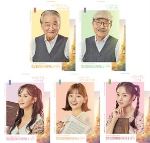 연극 '알리 할아버지와 나' 이순재, 신구, 권유리, 박소담, 채수빈 포스터 공개