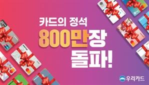 우리카드 '카드의정석' 최단기간 800만장 대기록
