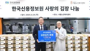신용정보원, 서울노인복지센터에 김장김치 기부