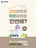 신한은행, 청약통장·적금 동시 가입 시 연 5.5% 금리
