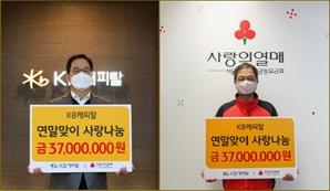 KB캐피탈, 연말 사랑나눔 성금 3,700만원 전달