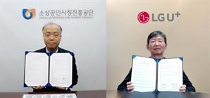 소진공, LG유플러스와 전통시장 활성화 협력