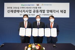 산단공, KT·한수원과 스마트그린산단 조성 협력