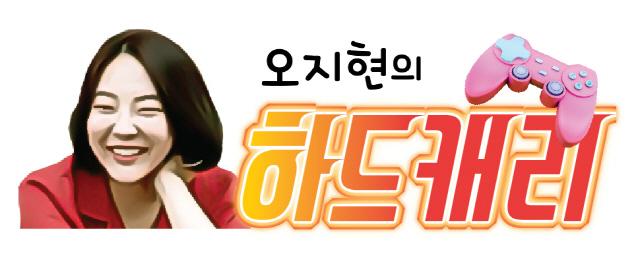 택진이형의 '덕업일치'…'린의지'가 뽑은 실제 집행검은 얼마[오지현의 하드캐리]