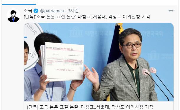 서울대 '논문 표절 아니다'에 조국 '이런 정치공격 더 이상 없길'
