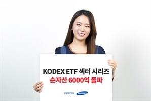 """""""산업별로 투자한다""""...삼성운용 섹터 ETF 순자산총액 6000억 넘겨"""