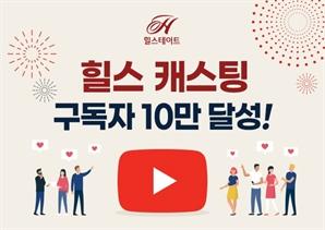 현대건설 유튜브 '힐스 캐스팅' 구독자 10만명 돌파