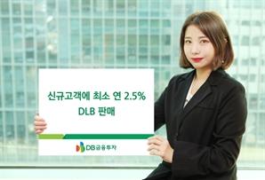 신규 고객에 연 2.5% 수익...DB금융투자 3개월 만기 DLB 판매