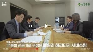 신영證, '패밀리 헤리티지 서비스' 유튜브 개설