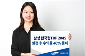 삼성운용 한국형TDF 2045, 설정 후 수익률 40% 넘겨