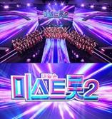 제2의 송가인 누가 될까? '미스트롯2' 17일 첫 방송 확정