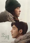 한지민·남주혁 '조제', 미국부터 홍콩까지 해외 선판매 쾌거