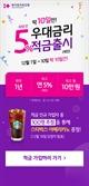 예가람저축銀, 뱅킹앱 출시기념 연 5% 정기적금 특판