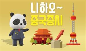 """[니하오 중국증시]목원식품, 돼지 사육 전과정 '수직계열화'…""""가격경쟁력 뛰어나"""""""