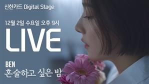 신한카드 유튜브에서 2일 9시 'BEN'의 라이브 즐기세요