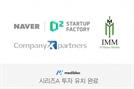 메디블록, 40억 규모 시리즈A 투자 유치‥네이버D2SF, IMM인베스트먼트 등 참여