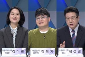 '쿨까당', BTS·이날치 '조선팝'이 세계 매혹시킨 비결 알아본다
