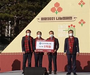 한국감정원, '희망2021 나눔캠페인'서 성금 5억원 전달