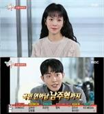 '조제' 한지민X남주혁, 5일 '전참시' 동반 출격