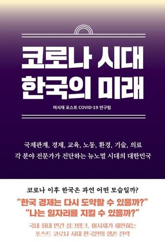 [책꽂이] 포스트 코로나 시대 韓 생존 전략