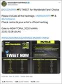 트위터, '2020 MAMA' 고화질 슬로모션 동영상 제공한다