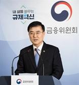 손병두 전 금융위 부위원장, 주총만 거치면 한국거래소 이사장