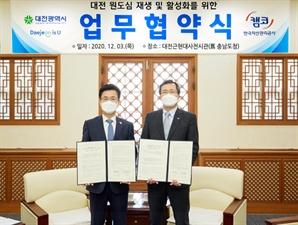 캠코-대전시, 원도심 재생·활성화 MOU