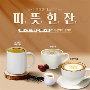 프리미엄 커피 프랜차이즈 '떼루와' 따듯한 겨울 만들어줄 신메뉴 출시