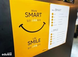 '일은 스마트하게, 삶은 스마일하게' 새롭게 선보인 에듀윌 대표 조직문화 캠페인
