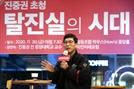 """장경욱 동양대 교수, 진중권 명예훼손 고소… """"때로 언어는 범죄"""""""