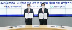 캠코-한국국토정보공사, 국·공유재산 관리·공간정보 활용 MOU