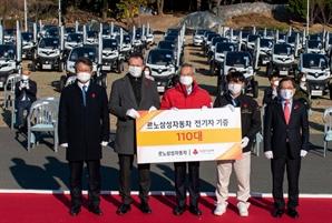 르노삼성,국내 최대 규모 친환경차 기증...사회복지기관에 113대 제공