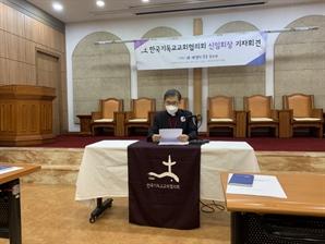 """이경호 신임 기독교교회협의회 회장 """"코로나19 속 교회 변화 위해 일할 것"""""""