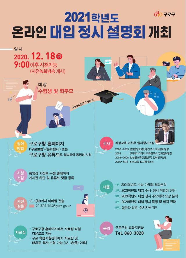 서울 구로구, '온라인 대입 정시설명회' 18일 개최