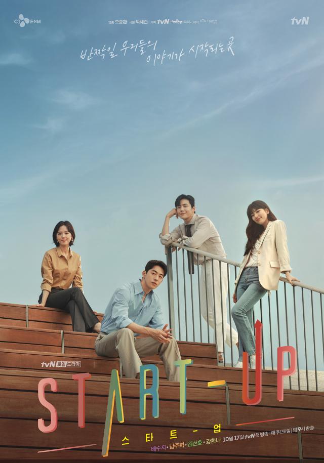 [디센터 스냅샷] tvN 인기 드라마  '스타트업' 제작진이 디센터 해커톤 현장을 방문한 이유