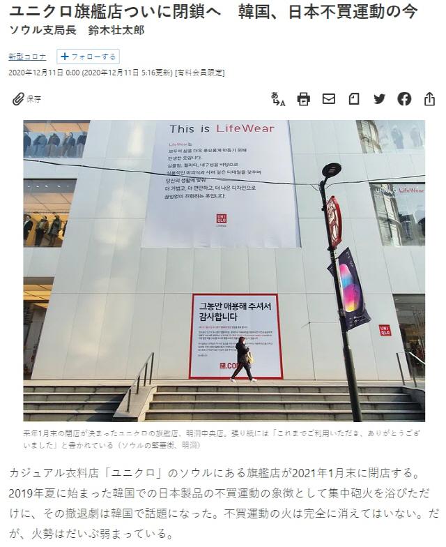 """유니클로 명동점 문닫지만 플스5는 매진...일본 언론 """"선택적 불매운동"""""""