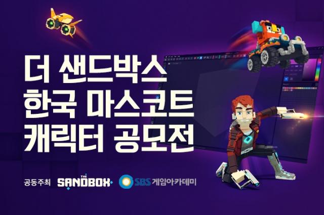 블록체인 게임 더 샌드박스, SBS게임아카데미와 한국 마스코트 캐릭터 공모전 연다