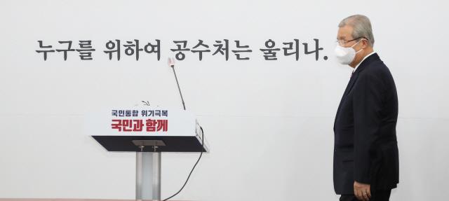 [여쏙야쏙]김종인, MB·朴 과오 사과?..무력한 '국민의힘' 무엇을 하나
