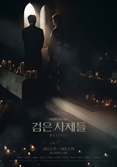 영화개봉 6년만에 무대로…뮤지컬 '검은 사제들' 전체 캐스팅 공개
