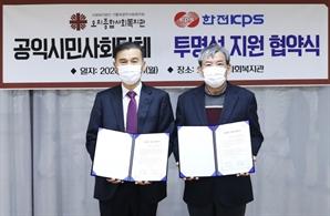 한전KPS, 사회복지시설 업무 지원 협약