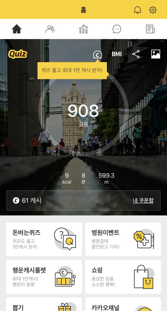 [아는분] 걷기만 해도 돈을 주는 앱이 있다고?